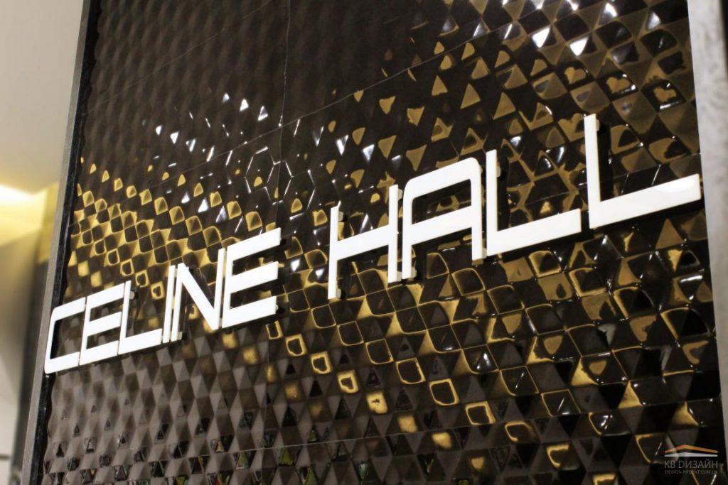 "ТВК ""Південний"" магазин стильного одягу Celine Hall"